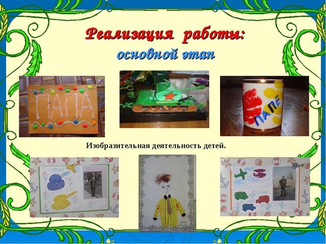 Реализация работы: основной этап Изобразительная деятельность детей.