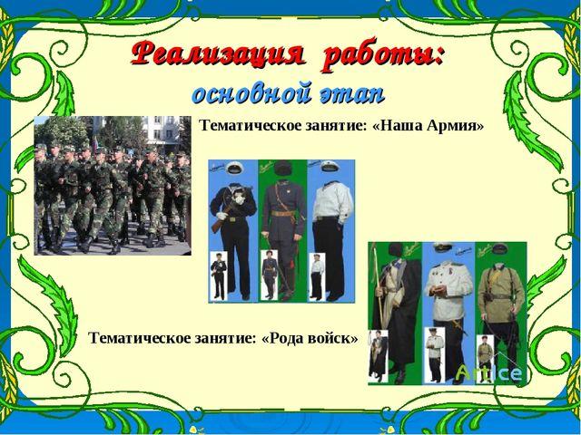 Реализация работы: основной этап Тематическое занятие: «Наша Армия» Тематичес...