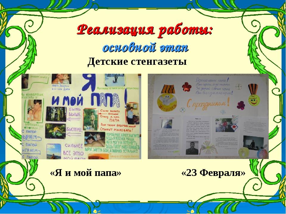 Реализация работы: основной этап «Я и мой папа» «23 Февраля» Детские стенгазеты
