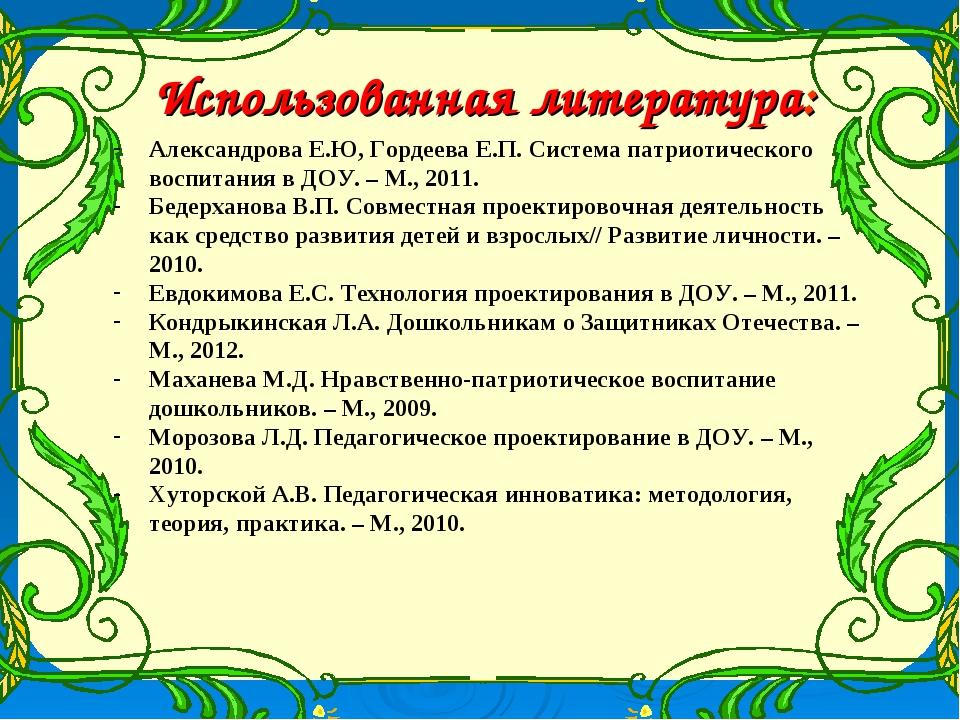 Использованная литература: Александрова Е.Ю, Гордеева Е.П. Система патриотиче...