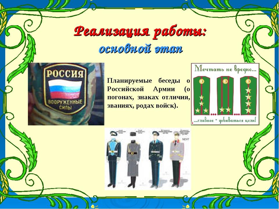 Реализация работы: основной этап Планируемые беседы о Российской Армии (о пог...