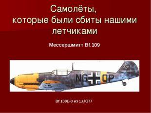 Самолёты, которые были сбиты нашими летчиками Мессершмитт Bf.109 Bf.109E-3 из