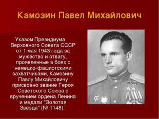 Камозин Павел Михайлович Указом Президиума Верховного Совета СССР от 1 мая 19