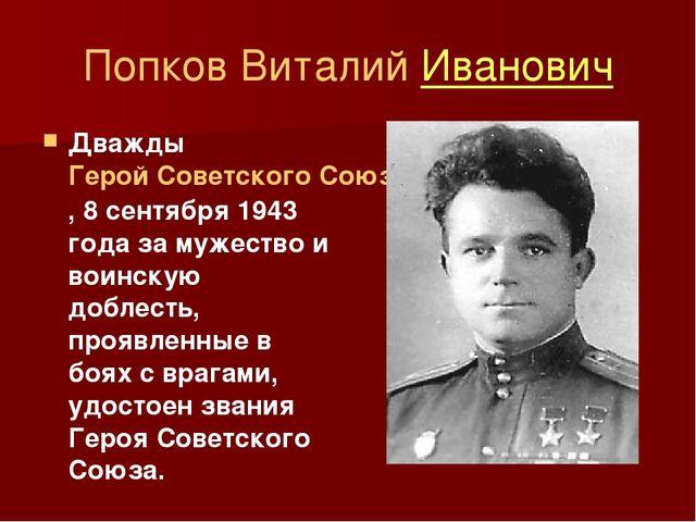 Попков Виталий Иванович ДваждыГерой Советского Союза, 8 сентября 1943 года з...