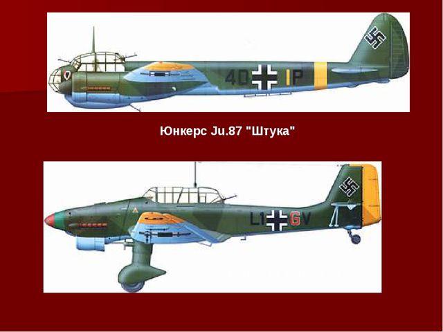 "Юнкерс Ju.87 ""Штука"" Ju.87B-2 из 11.(St)/LG1"