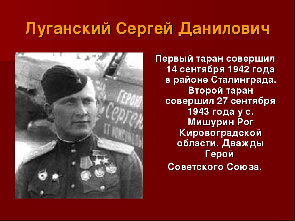 Луганский Сергей Данилович Первый таран совершил 14 сентября 1942 года в райо...