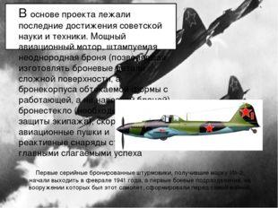 Первые серийные бронированные штурмовики, получившие маркуИл-2, начали выход