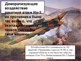 В бомбоотсеки Ил-2 помещалось до 192 авиабомб. Сброшенные с высоты 75-100 м,
