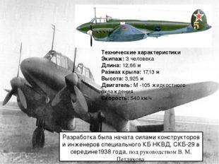 Разработка была начата силами конструкторов и инженеровспециального КБ НКВД,