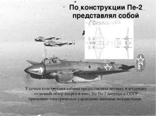 Удачная конструкция кабины предоставляла летчику и штурману отличный обзор вп