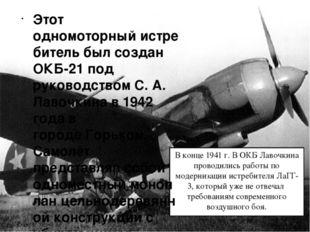 В конце 1941 г. В ОКБ Лавочкина проводились работы по модернизации истребител