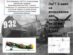 Если сравнивать ЛаГГ-5 с аналогичными самолётамиГермании, Великобританииил