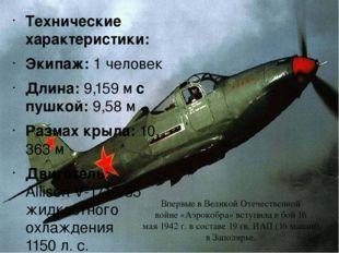 Впервые вВеликой Отечественной войне«Аэрокобра» вступила в бой16 мая1942