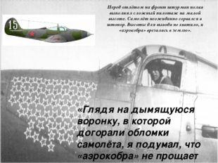 Перед отлётом на фронт штурман полка выполнял сложный пилотаж на малой высоте