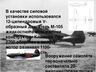 В качестве силовой установки использовался 12-цилиндровый V-образный двигате