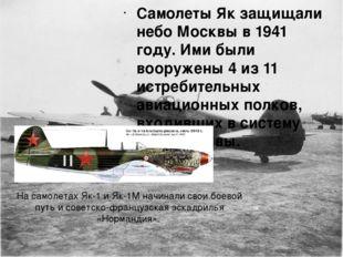 На самолетах Як-1 и Як-1М начинали свои боевой путь и советско-французская эс