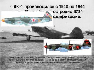 Нельзя сказать, что Як-1 был лишен конструктивных недостатков. Основным из ни
