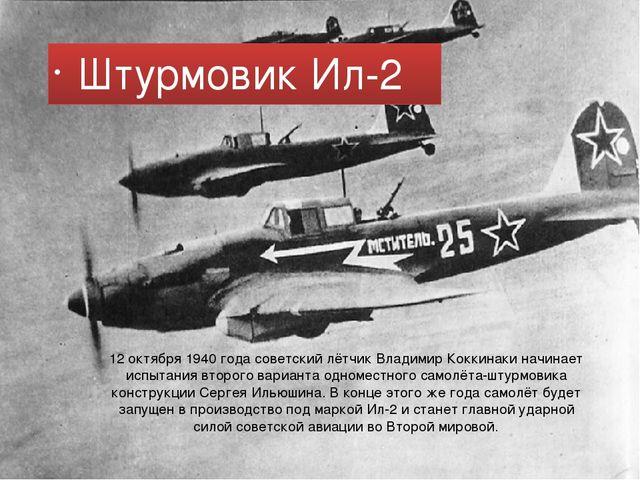 12 октября 1940 года советский лётчик Владимир Коккинаки начинает испытания в...
