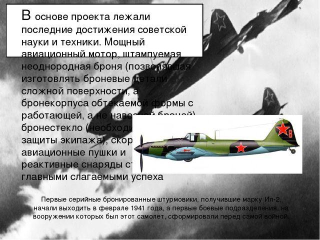 Первые серийные бронированные штурмовики, получившие маркуИл-2, начали выход...