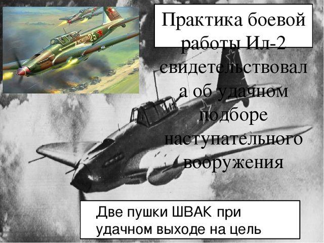 Практика боевой работы Ил-2 свидетельствовала об удачном подборе наступательн...