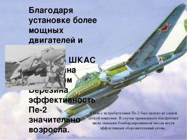 В бою систребителямиПе-2 был далеко не самой лёгкой мишенью. В случае прав...