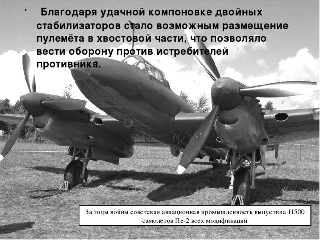 За годы войны советская авиационная промышленность выпустила 11500 самолетов...