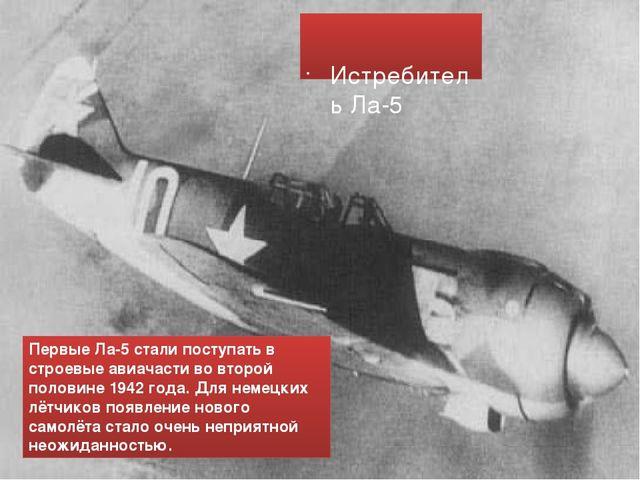Истребитель Ла-5 Первые Ла-5 стали поступать в строевые авиачасти во второй...
