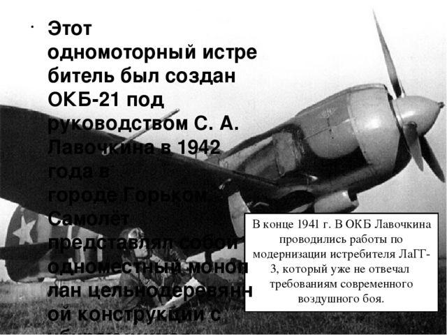 В конце 1941 г. В ОКБ Лавочкина проводились работы по модернизации истребител...