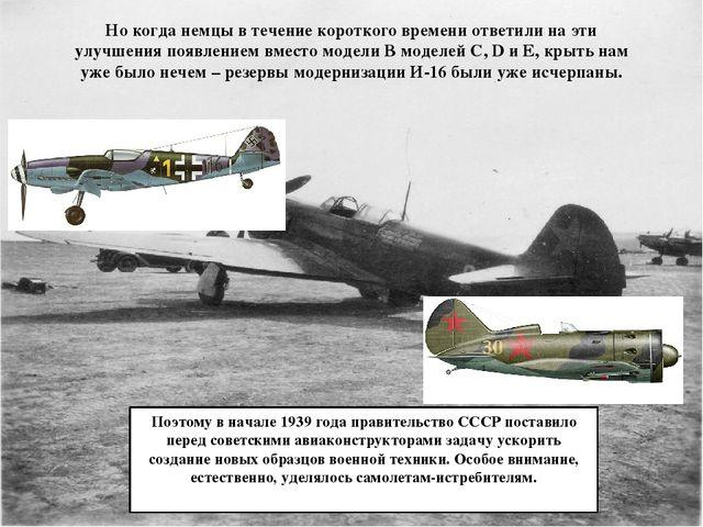 Но когда немцы в течение короткого времени ответили на эти улучшения появлени...