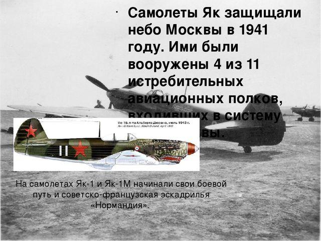 На самолетах Як-1 и Як-1М начинали свои боевой путь и советско-французская эс...
