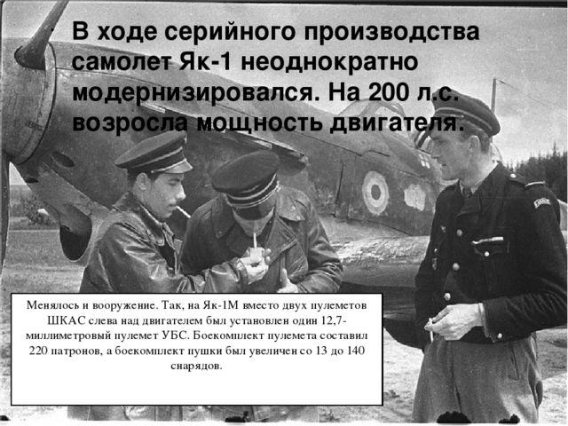 Менялось и вооружение. Так, на Як-1M вместо двух пулеметов ШКАС слева над дви...