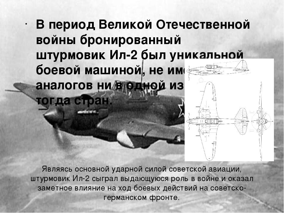 Являясь основной ударной силой советской авиации, штурмовикИл-2сыграл выдаю...