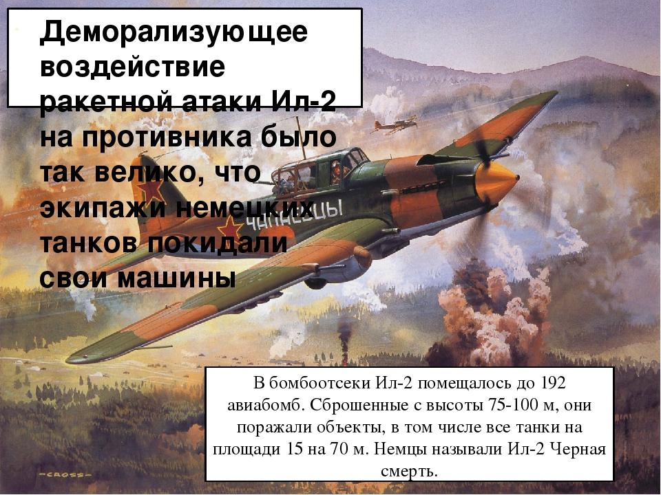 В бомбоотсеки Ил-2 помещалось до 192 авиабомб. Сброшенные с высоты 75-100 м,...