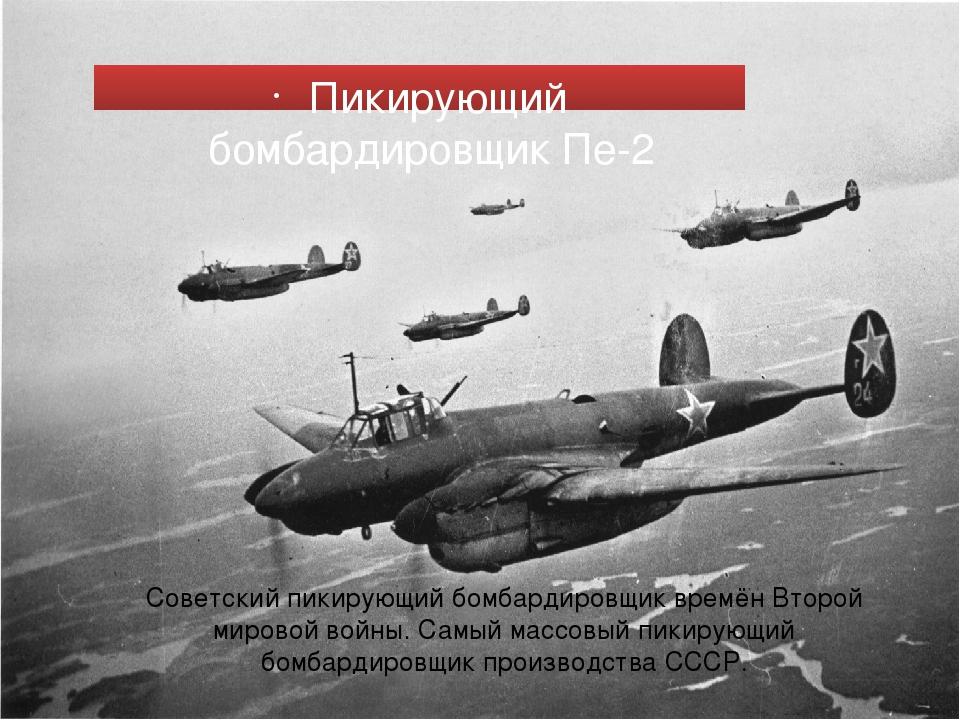 Пикирующий бомбардировщик Пе-2 Советский пикирующийбомбардировщиквремёнВто...