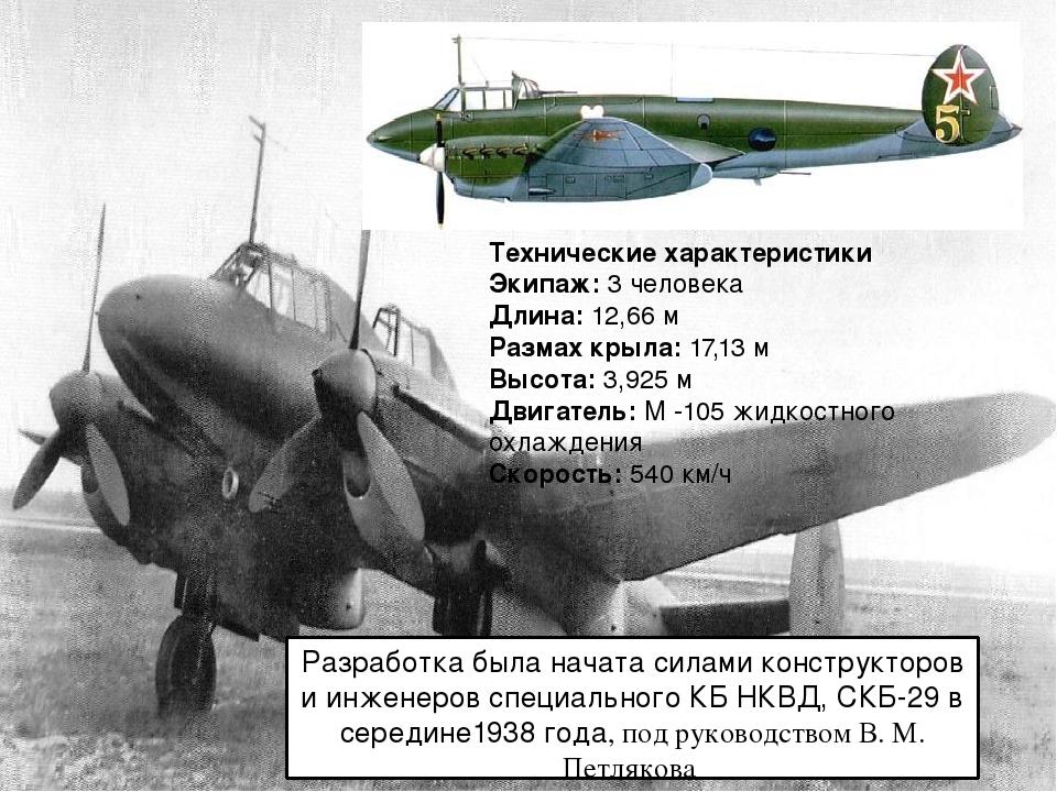Разработка была начата силами конструкторов и инженеровспециального КБ НКВД,...