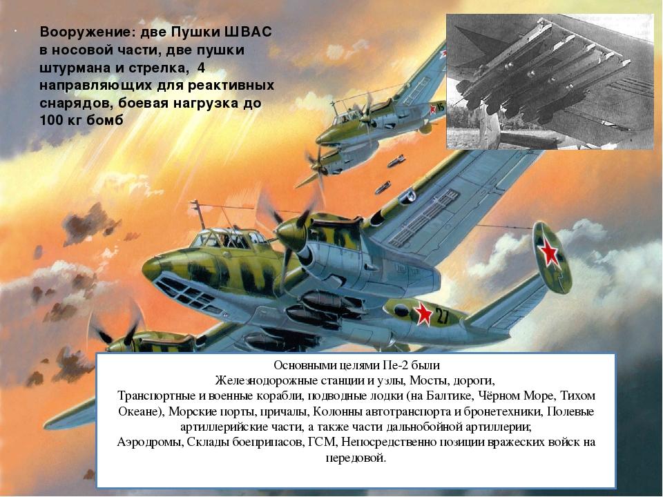 Основными целями Пе-2 были Железнодорожные станции и узлы, Мосты, дороги, Тра...