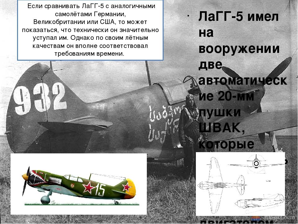 Если сравнивать ЛаГГ-5 с аналогичными самолётамиГермании, Великобританииил...