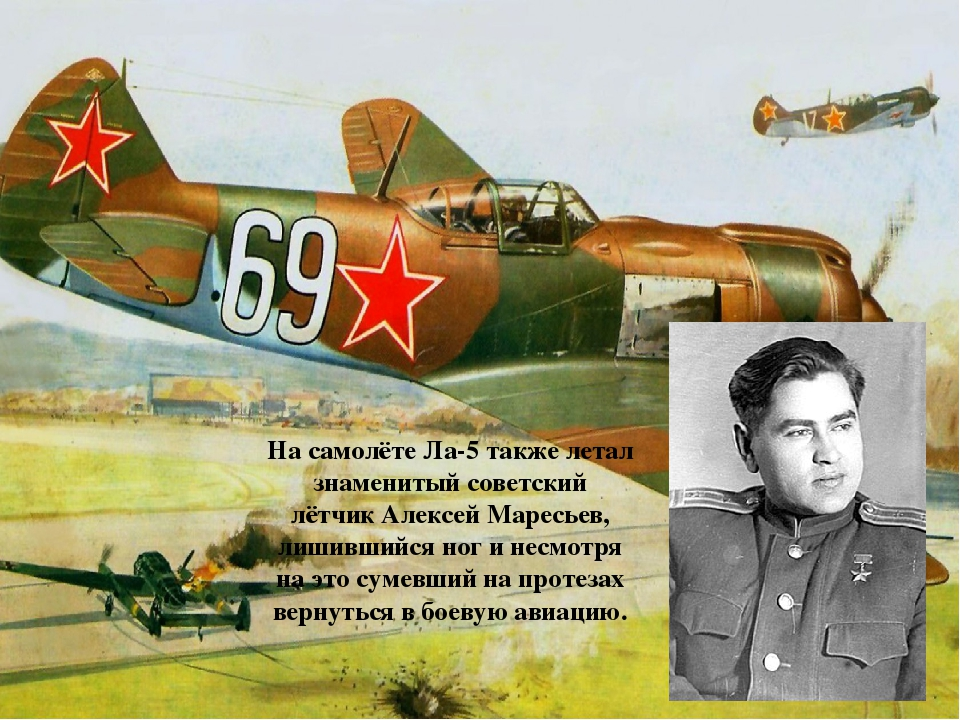 На самолёте Ла-5 также летал знаменитый советский лётчикАлексей Маресьев, ли...