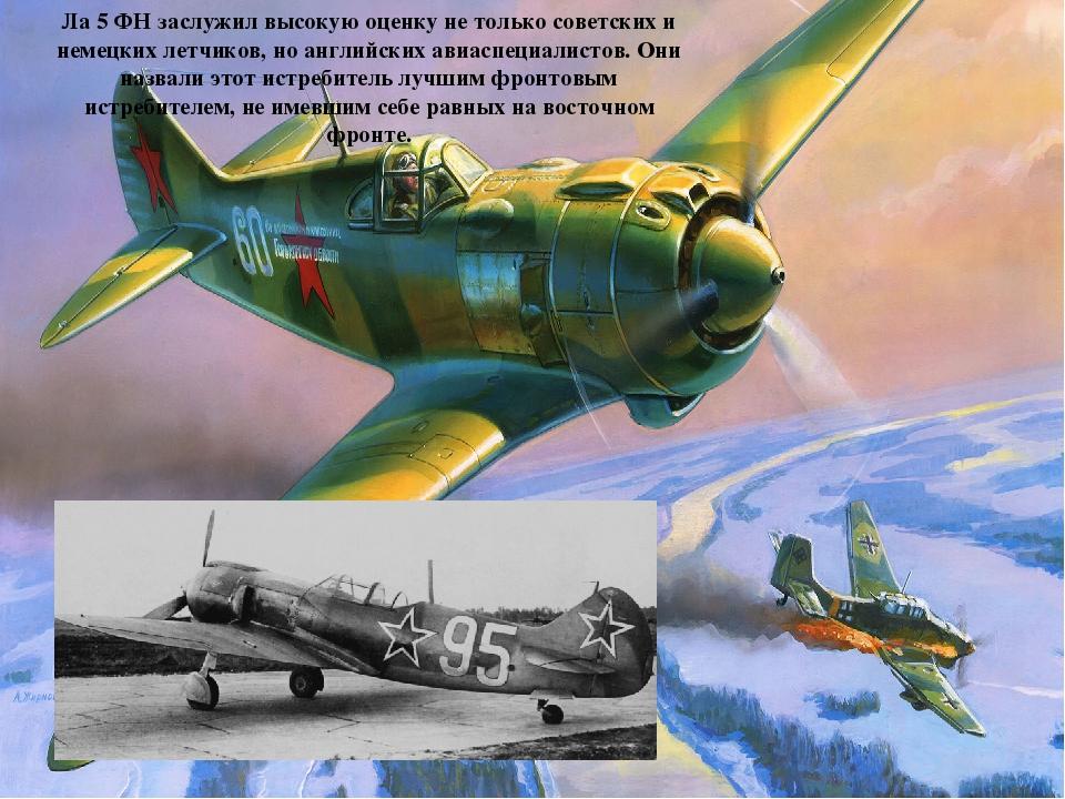 Ла 5 ФН заслужил высокую оценку не только советских и немецких летчиков, но а...