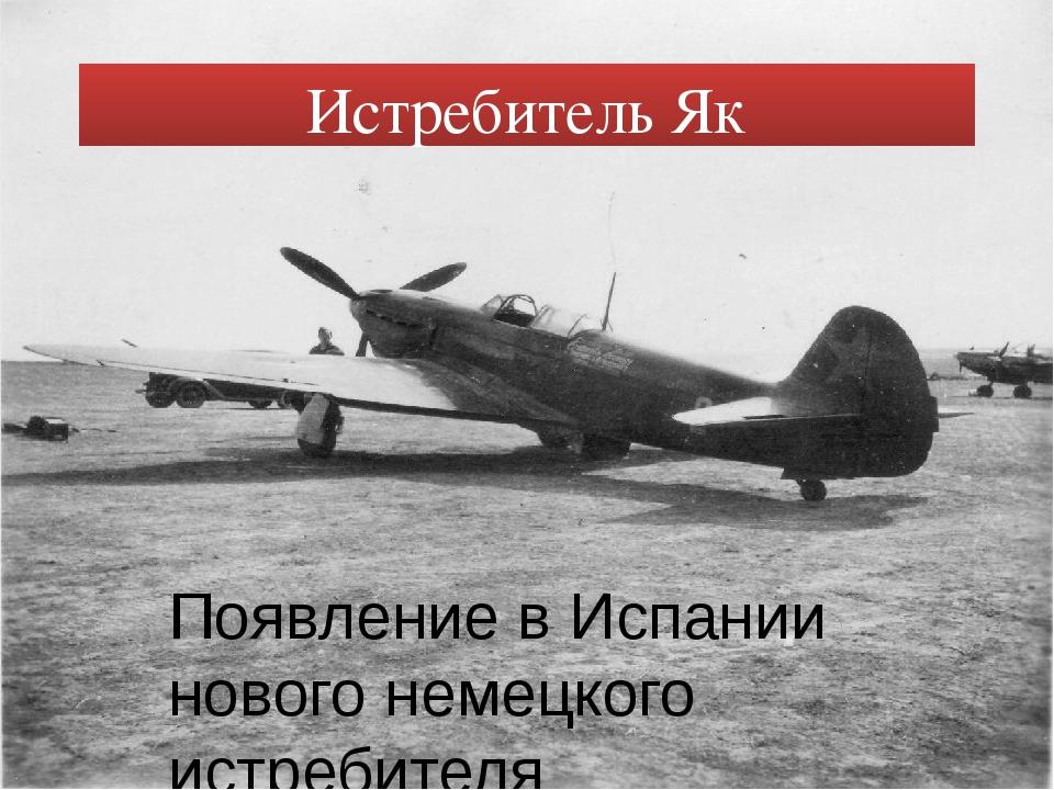 Истребитель Як Появление в Испании нового немецкого истребителя Mессершмитт Б...