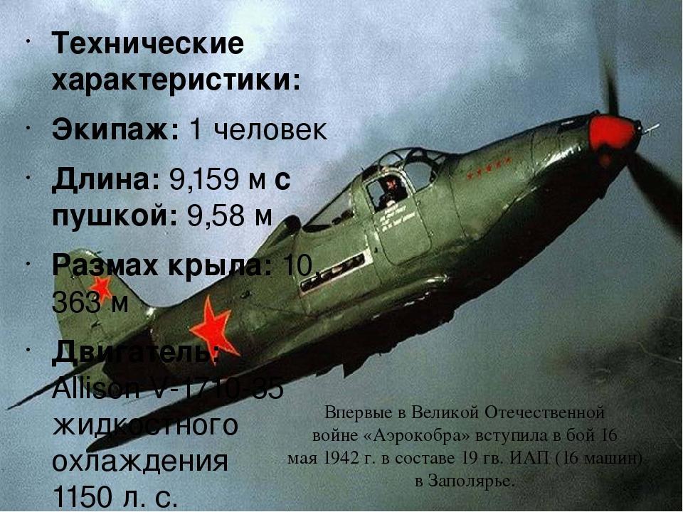 Впервые вВеликой Отечественной войне«Аэрокобра» вступила в бой16 мая1942...