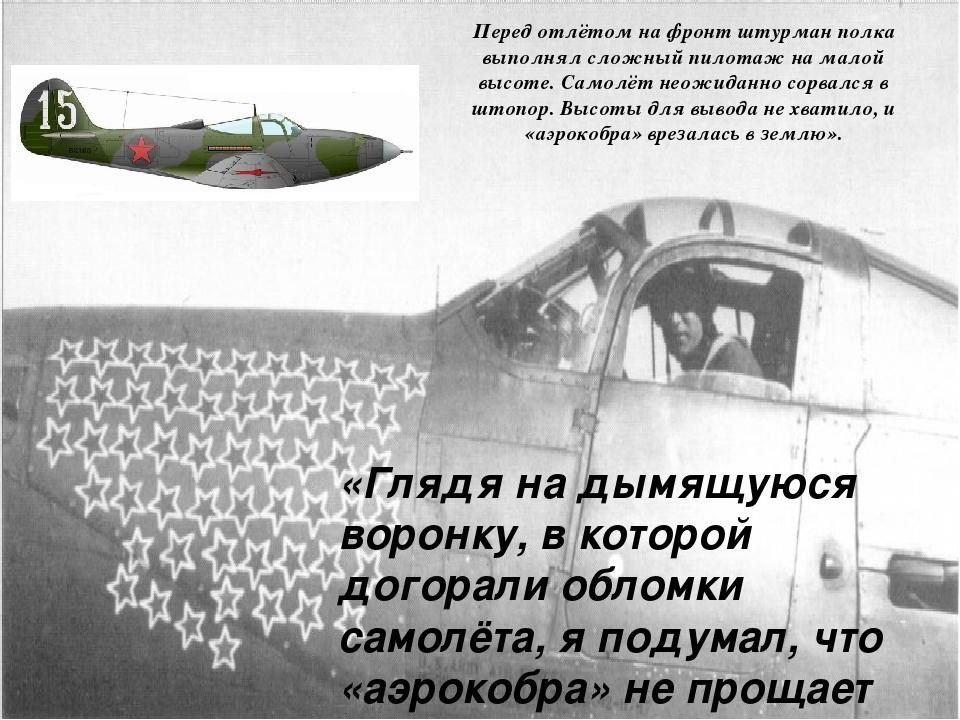 Перед отлётом на фронт штурман полка выполнял сложный пилотаж на малой высоте...