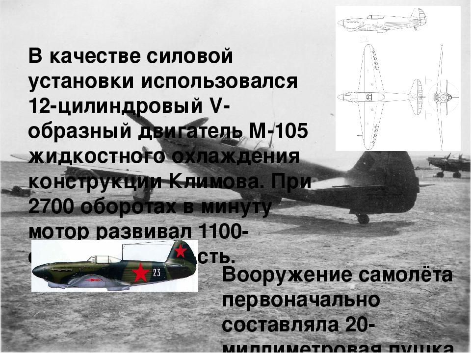 В качестве силовой установки использовался 12-цилиндровый V-образный двигате...