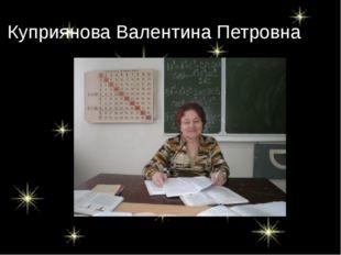 Куприянова Валентина Петровна