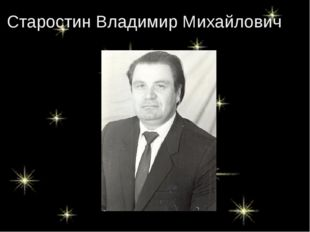 Старостин Владимир Михайлович