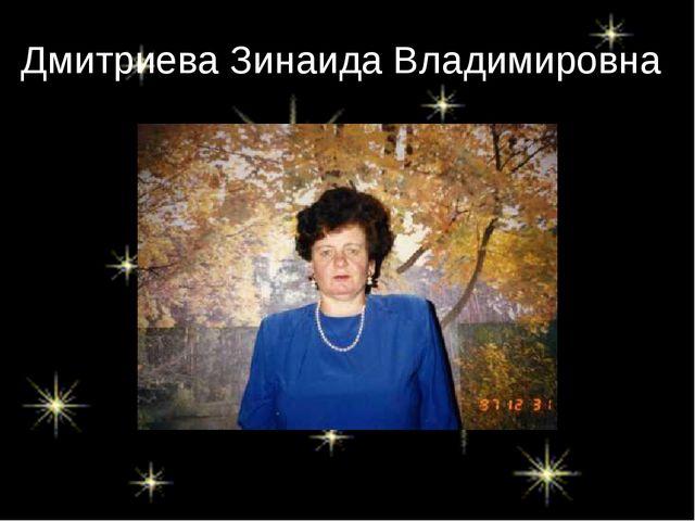 Дмитриева Зинаида Владимировна