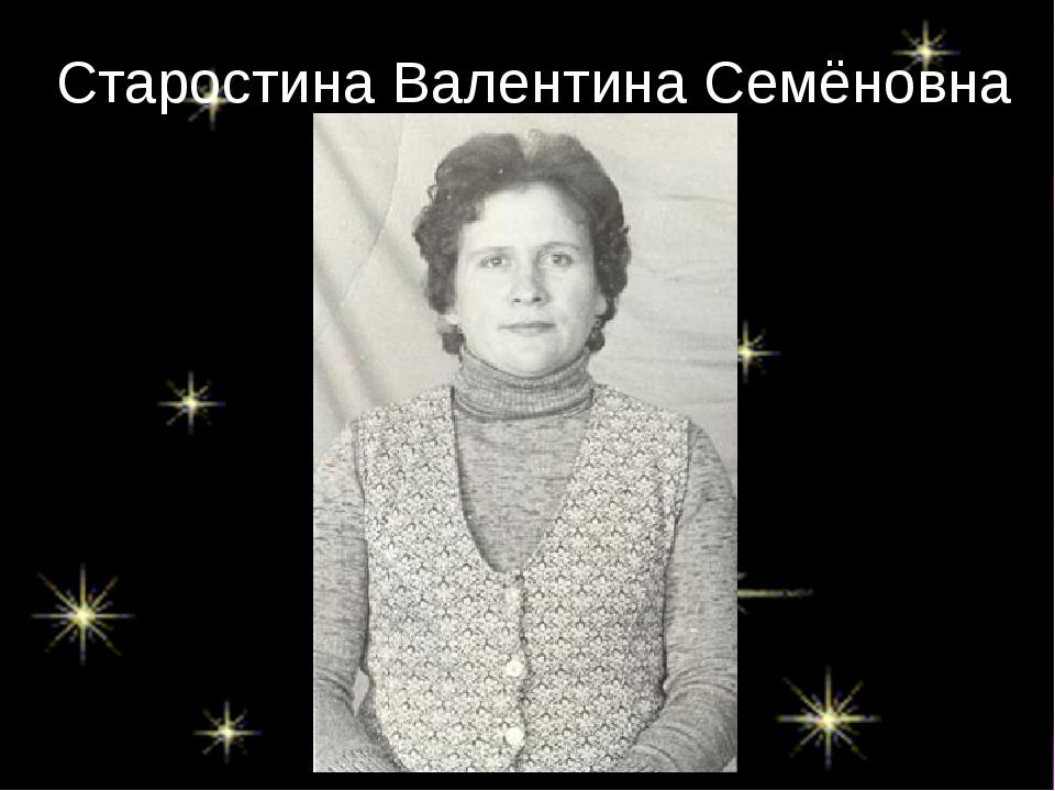 Старостина Валентина Семёновна
