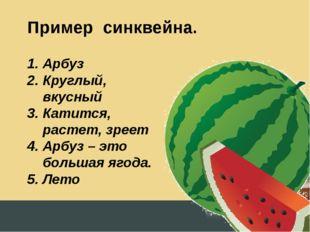 Пример синквейна. 1. Арбуз 2. Круглый, вкусный 3. Катится, растет, зреет 4. А