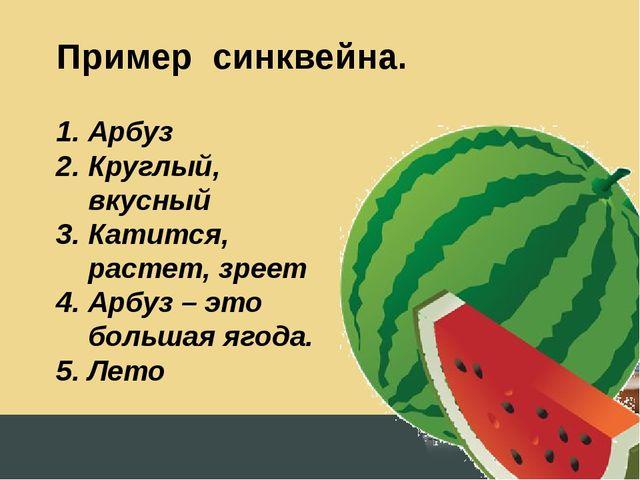 Пример синквейна. 1. Арбуз 2. Круглый, вкусный 3. Катится, растет, зреет 4. А...
