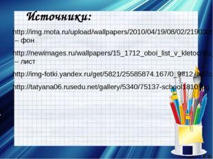 Источники: http://img.mota.ru/upload/wallpapers/2010/04/19/08/02/21903/mota_r